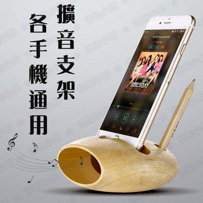【創意木質擴音底座】手機支架床頭辦公室竹木櫸木充電展示座座充iPhone 6 6SPlus5s工藝安卓蘋果全機型