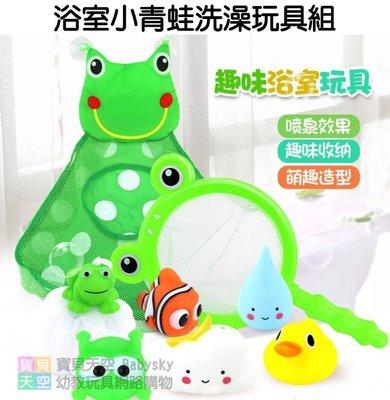 ◎寶貝天空◎【浴室小青蛙洗澡遊戲組】動物洗澡玩具,附青蛙收納袋,撈魚網,小丑魚小雲朵小水滴黃色小鴨