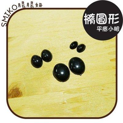 Smiko腸腸妞【5K3403】(橢圓平底)豆豆小眼睛 串珠/手作/寶寶/羊毛氈/材料包