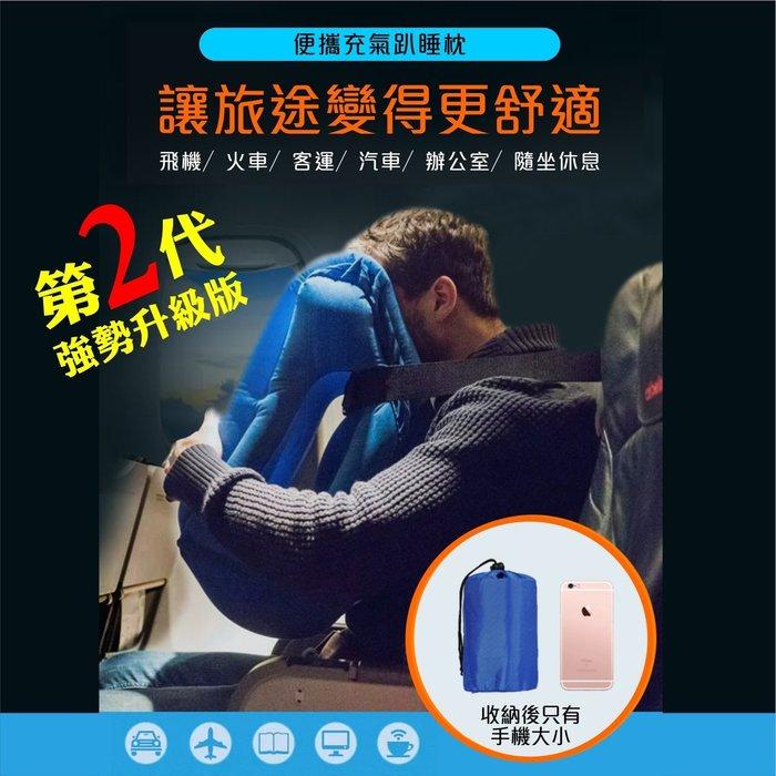 旅行飛機枕 護頸U型枕  春節出國 午休枕 充氣抱枕 第二代升級 快充快收 附收納袋 年終特賣