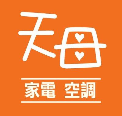 33.5 買冷氣 要服務 找天母 富士通 AOCG-022KZTA/ASCG-022KZTA 變頻冷暖含基安