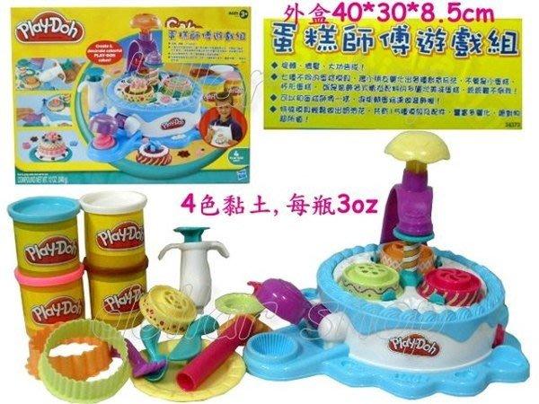 寶貝玩具屋二館☆【品牌】培樂多黏土-- 蛋糕師傅遊戲組