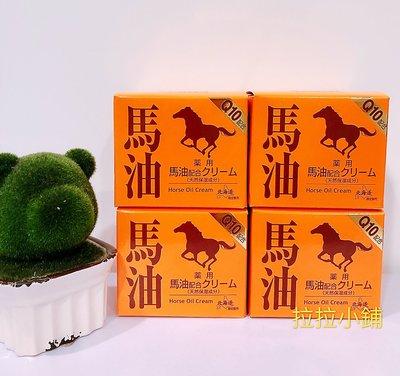正品現貨!【拉拉小鋪】日本馬油 北海道 昭和新山 熊牧場 Q10 藥用馬油 (90g) 3瓶免運