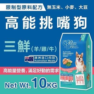 【LCB藍帶廚坊】 L.I.D.挑嘴狗糧-高能犬-10KG(三鮮配方)