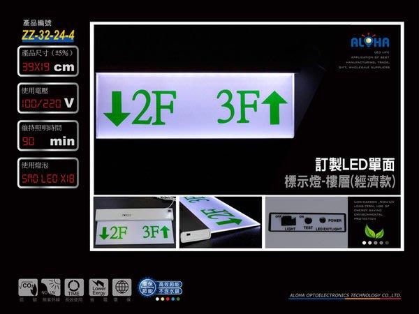 LED逃生燈【ZZ-32-24-4】訂製LED單面標示燈-樓層-經濟款  指示燈 告示燈 可客製化喔