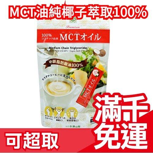 【7g×30袋】日本 仙台勝山館 MCT油純椰子萃取100% 隨身包 椰子油 無味無臭中鏈脂肪酸油防彈咖啡 ❤JP
