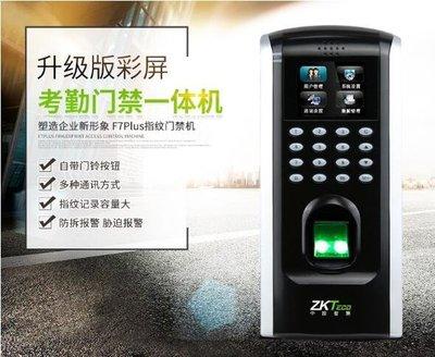 中控智慧F7plus-U盤下載指紋考勤門禁打卡一體機系統套裝刷卡