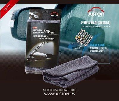 玻璃布-車外前擋風玻璃專用玻璃巾-自助洗車-JUSTON駕駛通-摩布工場-W55500-3340