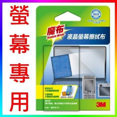 ~CF舖~3M 液晶螢幕擦拭布9023  3C產品電腦 鏡面 相機  抹布 魔布 德國抹布 廚房魔布