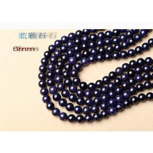 星空藍砂石DIY串珠材料8mm