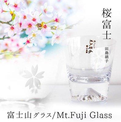 日本江戶硝子富士山杯 櫻花限定版(木製禮盒裝,使用櫻花包巾)