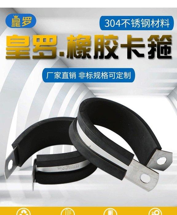 yoyo淘淘樂  304不銹鋼連膠條卡箍橡膠卡箍R型固定夾汽車線卡油管管夾電纜線夾(十件起購)