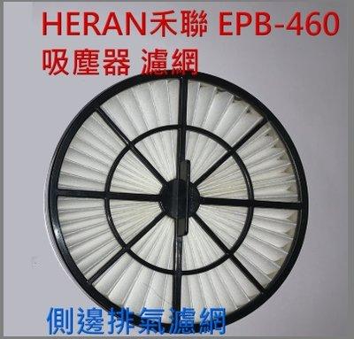 副廠 現貨 HERAN禾聯 EPB-460 吸塵器 濾網 側濾網 EPB-275 EPB-257