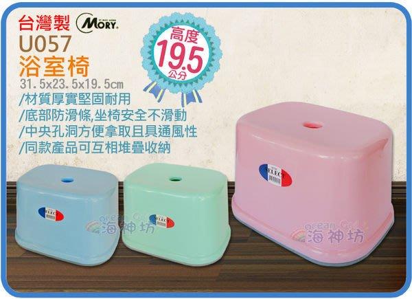 =海神坊=台灣製 MORY 05700 U057 浴椅 兒童椅 底部防滑墊 椅凳 高19.5cm 36入2450元免運