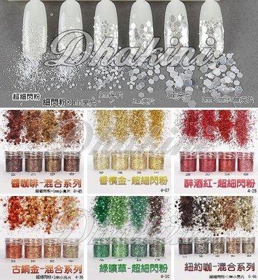 《超閃亮混合亮粉、亮片06》~有六款(整組不拆賣)光療凝膠 水晶指甲 璀燦 漸層亮粉 亮片