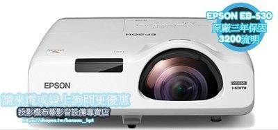 【請線上詢問或來電更優惠】 EPSON EB-530 短焦投影機 全新品原廠三年保固 補習班 / 教育 / 互動投影