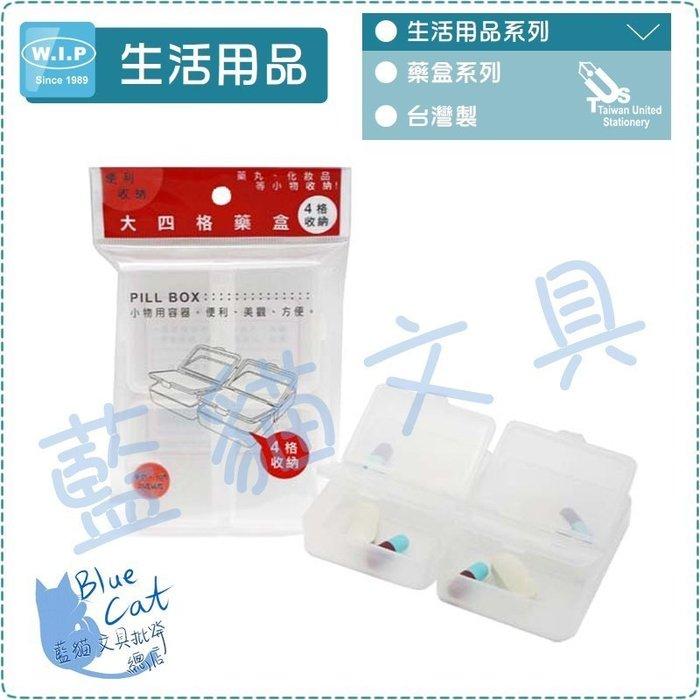 【可超商取貨】盒子/收納盒/飾品盒【BC02083】LPB1549 大四格藥盒 /個【W.I.P】【藍貓BlueCat】