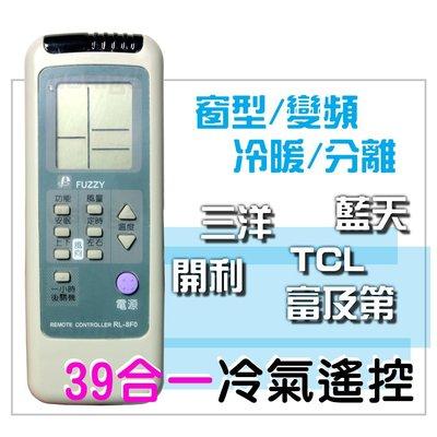 [現貨供應] 三洋 開利 藍天 富及第 TCL冷氣遙控器 39合一 窗型/分離/變頻/冷暖 功能皆可用
