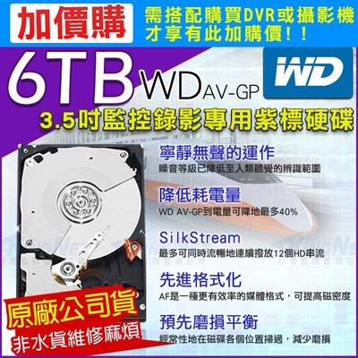 【加購價】監控硬碟 6TB WD 3.5吋  SATA 低耗電 24 小時錄影超耐用 DVR硬碟 監視器材 6000GB