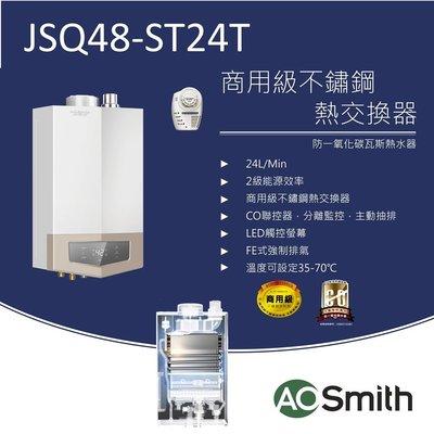 【AOSmith】美國百年品牌 商用級不鏽鋼瓦斯熱水器 24L JSQ48-ST24T 含運含基本安裝 防一氧化碳