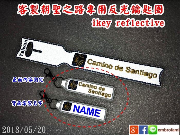 ※朝聖之路專用雙面反光鑰匙圈ikey※Camino de Santiago 專用客製名字 (雙面反光背包吊飾,2個/組)