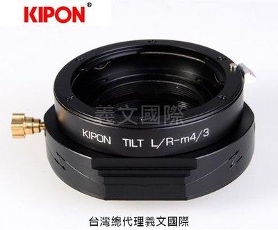 Kipon轉接環專賣店:TILT L/R-M4/3(傾斜 Panasonic Leica R Olympus GH5 EM1 EM5)