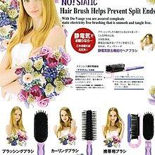【幸福包裹】現貨!日本IKEMOTO 池本刷子 Du-Vague防靜電圓梳/除靜電美髮梳(粉紫)‧日本製