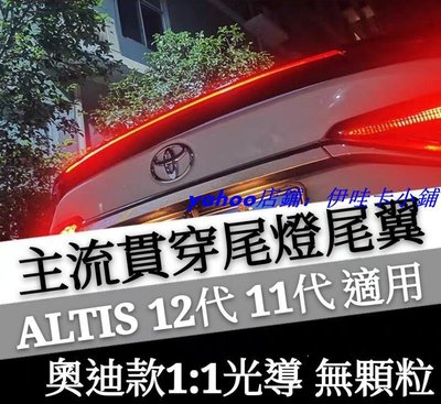 S-豐田 TOYOTA 12代 11代 ALTIS 奧迪款 保時捷款 貫穿式尾燈 尾翼 改裝專用 裝