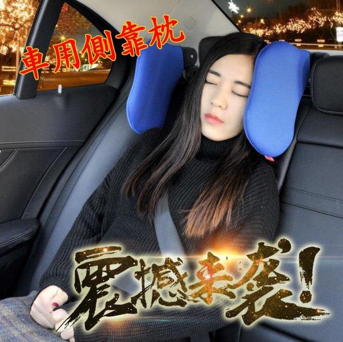 車用側靠枕 汽車記憶棉頭枕頸枕車用靠枕冬季車載座椅頭枕旅行車枕