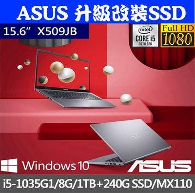 *客製*華碩 ASUS X509JB i5/8G/SSD+1TB/MX110/灰銀二色『實體店面』X509JB X509