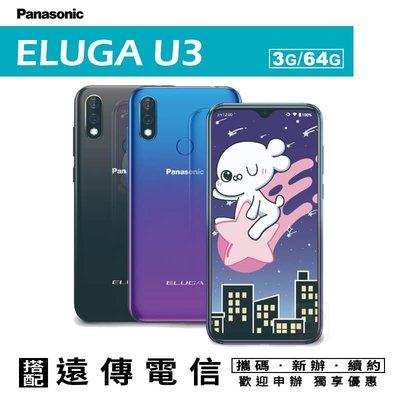 高雄國菲大社店 Panasonic ELUGA U3 6.22吋 八核心 4G/64G 攜碼遠傳電信4G上網月繳588