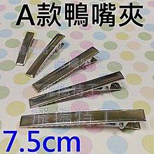 【飛揚特工】A款 平面 鴨嘴夾 7.5cm 10個 邊夾 髮飾材料 髮夾素材