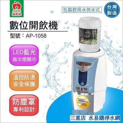 蘋果牌 AP-1058數位包裝飲用水供水式開飲機【水易購淨水網-新北三重店】
