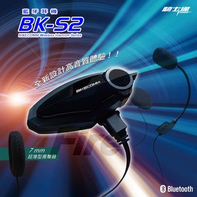 【送飾板】 BIKECOMM 騎士通 BK-S2 安全帽 藍芽耳機 機車 藍牙 高音質 安全帽無線藍芽耳機 重低音提升