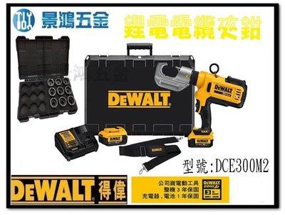 宜昌(景鴻) 公司貨 得偉 DEWALT 20V Max 鋰電電纜夾鉗 電纜壓接機 DCE300M2 5.0雙電 含稅價