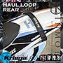 伊摩多※英國 Kriega 越野車牽引繩 (後) HAUL LOOP - REAR 越野 林道 滑胎 下坡車 KTM