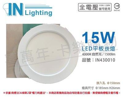 [喜萬年]含稅 大友照明innotek LED 15W 4000K 自然光 全電壓 15cm 崁燈_IN430010