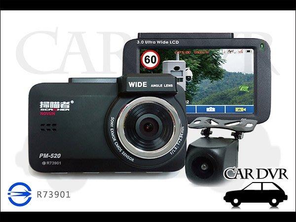免運【送16G+美久美+輕巧布+收縮洗車海綿】掃瞄者 PM520D 雙鏡頭 行車記錄器+GPS測速+軌跡紀錄+倒車顯影