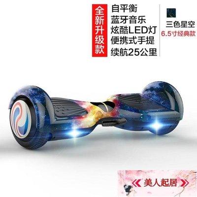 兩輪體感平衡車電動扭扭兒童成人智慧漂移車思維雙輪學生代步 220VNMS【美人起居】