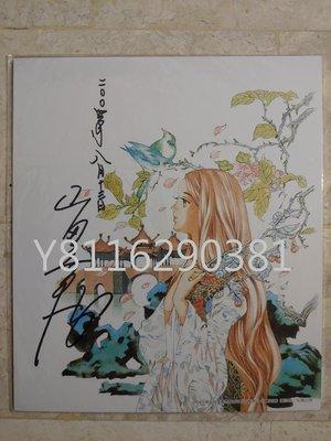 山田章博 2004年國際書展 十二國記 親筆簽名板 尖端