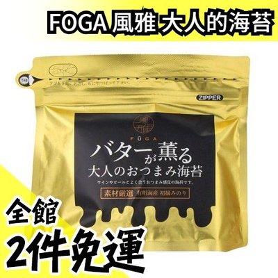 【大人的海苔 2 包入】日本 福岡特產 FOGA 超人氣 大人の口味 風雅 奶油口味 奶油海苔 70枚入【水貨碼頭】