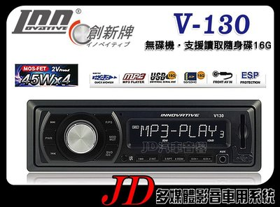 【JD 新北 桃園】創新牌 INNOVATIVE V-130 無碟機 MP3/USB/SD/AUX in主機 支援16G