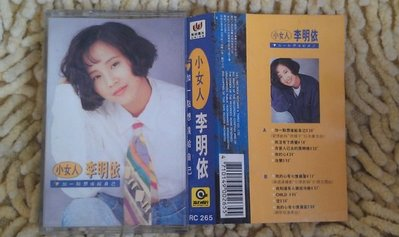 【李歐的音樂】滾石唱片小女人 李明依 加一點想像給自己 錄音帶卡帶有歌詞下標就賣