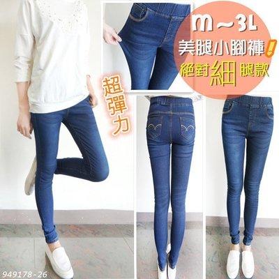 M~3L細腿爆款高腰素面極細腿後臀口袋V弧線牛仔內搭褲NO.499-178