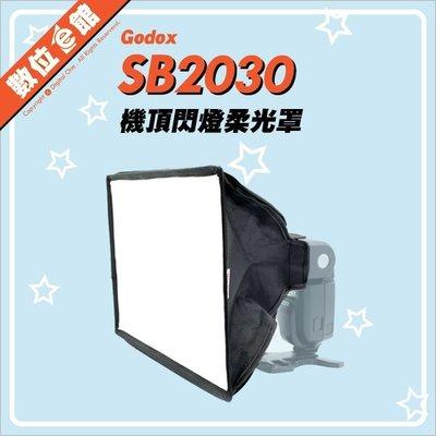 數位e館 公司貨 GODOX 神牛 SB2030 機頂閃光燈 柔光罩 摺疊式 柔光箱 20x30cm 閃燈配件