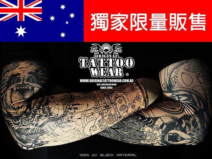 100%澳洲製 澳洲原創刺青袖套 100%防曬版本(左右手可混搭) 福爾摩斯機械工業風獅子與秘密花園風格的鹿 紋身袖套