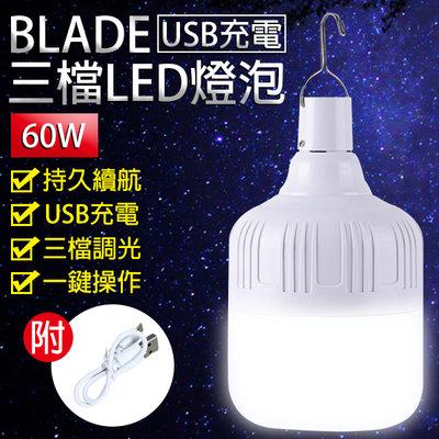 【coni mall】BLADE USB充電三檔LED燈泡 60W 現貨 當天出貨 台灣公司貨 LED燈 照明 燈泡