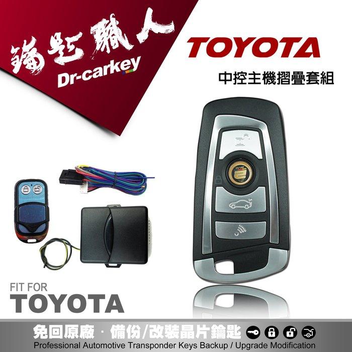 【汽車鑰匙職人】TOYOTA適用 中央遙控控制主機 中控機摺疊鑰匙 中控含摺疊鑰匙超值組