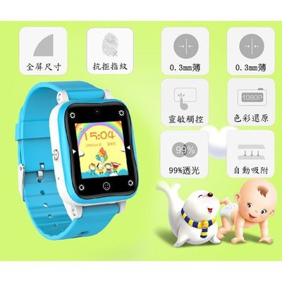 【鋼化玻璃膜】愛思 波力 POLI CW-10 CW-12 hereu U5 兒童手錶 鋼化貼 保護貼 保貼膜 鋼化膜