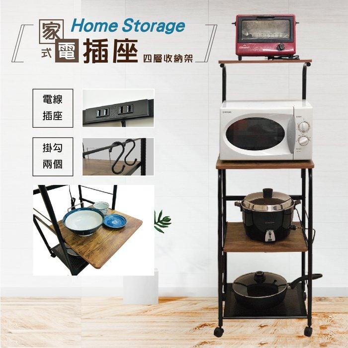 Home Storage 黑騎士電器插座-四層收納架